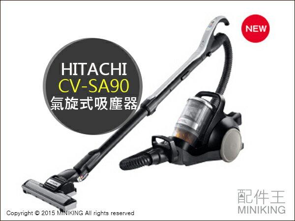 ∥配件王∥日本代購 日立 HITACHI CV-SA90 新款 輕量高吸力 氣旋式吸塵器 吸塵機 另CV-SA200