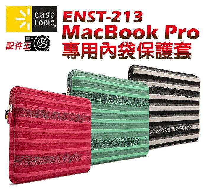 ∥配件王∥美國 Case Logic ENST-213 MacBook Pro 13.3吋專用 保護套 電腦包 筆電包 保護包