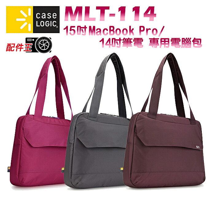 ∥配件王∥美國 Case Logic MLT-114 14吋 筆電 15吋 MacBook Pro 專用 15