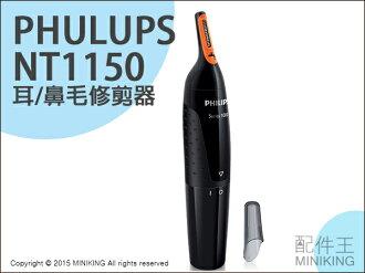 【配件王】預購  最新款 Philips 飛利浦 NT1150 耳毛/鼻毛修點 電動除毛刀 耳鼻毛機 修容組 可水洗
