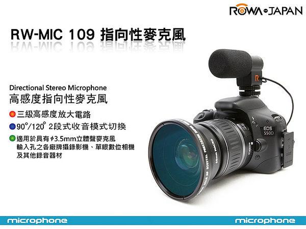 ∥配件王∥ ROWA RW-MIC109 麥克風 MIC-109 RW-109 指向性麥克風 Canon 5D3 5D2 650D,D800,D700 60D D100