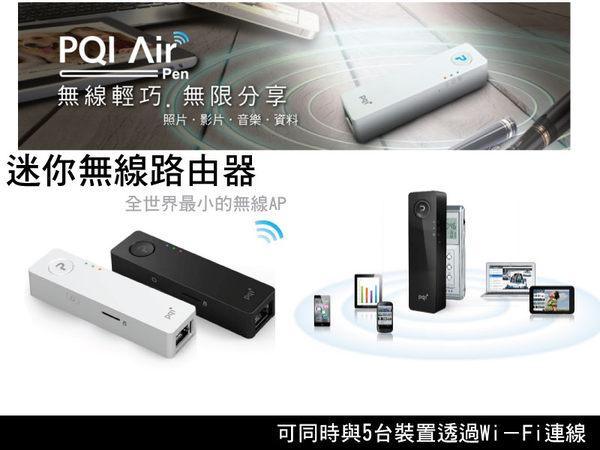 ∥配件王∥ PQI Air Pen 迷你無線路由器 同時5台裝置透過Wi-Fi連線 支援micro記憶 白 AP