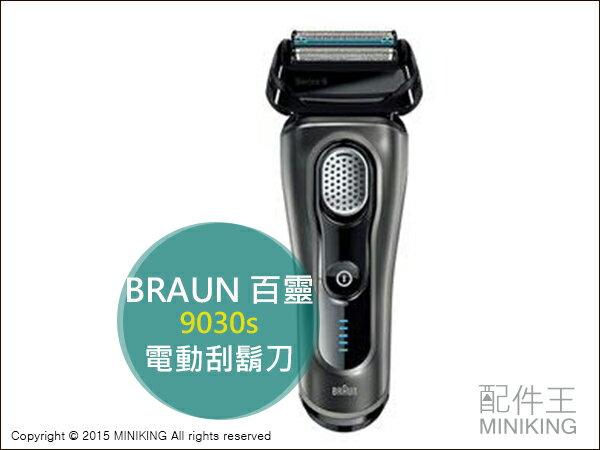 【配件王】日本代購 德國百靈 BRAUN 9030s 電動刮鬍刀 水洗 電鬍刀 防水 另 9090cc