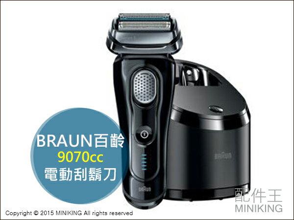 【配件王】日本代購 德國百靈 BRAUN Series 9 9070cc 電動刮鬍刀 水洗 電鬍刀 防水 另 9030s