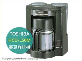 【配件王】日本代購 東芝 TOSHIBA HCD-L50M 磨豆咖啡機 一機兩用 可現磨現煮 磨豆機 咖啡機 自動保溫