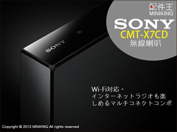 ∥配件王∥SONY CMT-X7CD 多功能 藍芽Wi-Fi無線喇叭 高音質 CD音樂撥放機 支援智慧手機