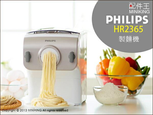 ∥配件王∥日本空運 飛利浦 PHILIPS HR2365 Noodle Maker 全自動製麵機 義大利麵 蕎麥麵 麵條