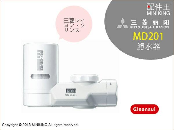 【配件王】日本代購 MITUBISHI RAYON 三菱麗陽 MD201 CleanSui 濾水器 淨水器 整水器 頂級生飲濾心
