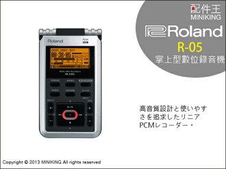 ∥配件王∥日本空運 樂蘭 Roland Portable WAVE/MP3 Recorder R-05 可攜式專業錄音機 掌上型數位錄音機 錄音筆