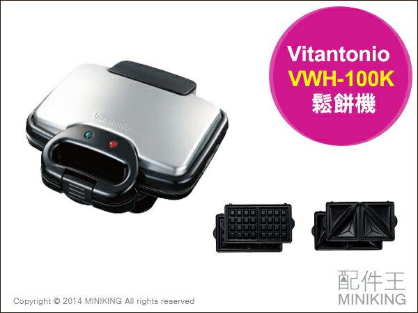 【配件王】日本空運  Vitantonio VWH-100K 鬆餅機 內附兩種烤盤 親子美食 另有VWH-110 VSW-450