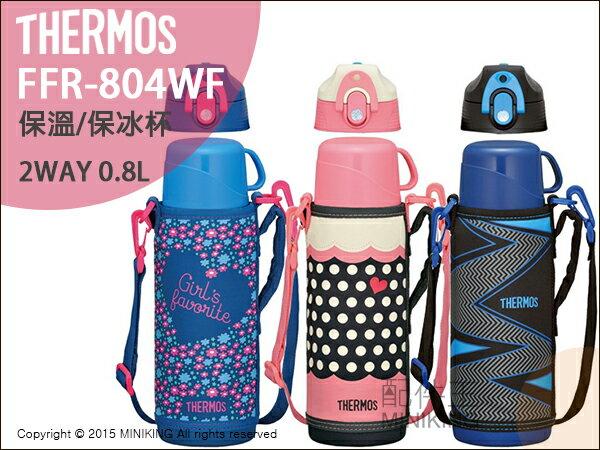 【配件王】 日本代購 THERMOS 膳魔師 FFR-804WF 真空斷熱 保溫瓶 保冰杯 保溫杯 不銹鋼 800ml