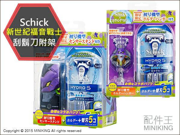 【配件王】預購 日本代購 舒適牌 Schick 吉列 HYDRO 5 電動刮鬍刀 EVA 新世紀福音戰士 初號機