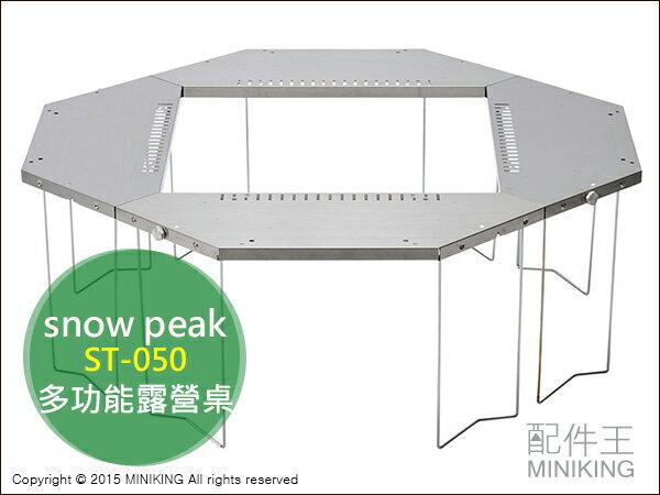 【配件王】海運 日本 雪峰 snow peak ST-050 多功能 露營桌 爐火框架桌 烤肉桌 八角桌 可搭配 焚火台