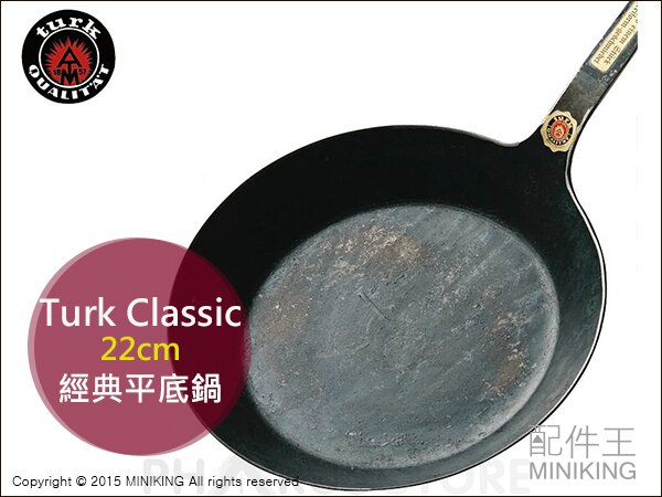 【配件王】日本代購 Turk Classic Frying Pan 土耳其 經典 22cm 平底鍋 煎鍋 鑄鐵鍋 露營 登山 野炊
