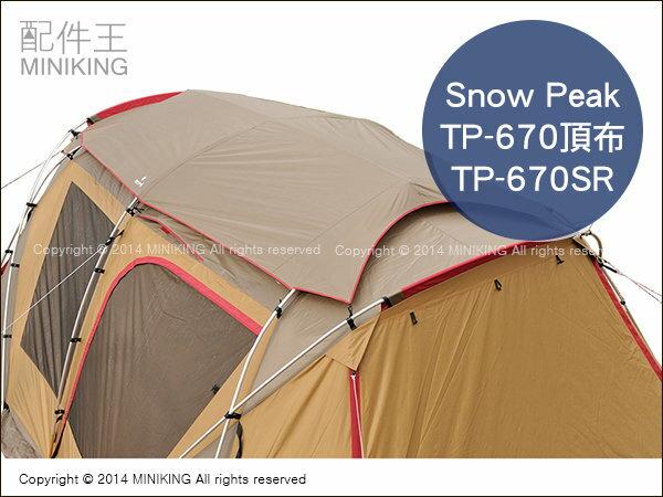 【配件王】現貨 日本空運 Snow Peak 雪峰 豪華別墅帳篷 頂布 TP-670SR 另可以 TP-671