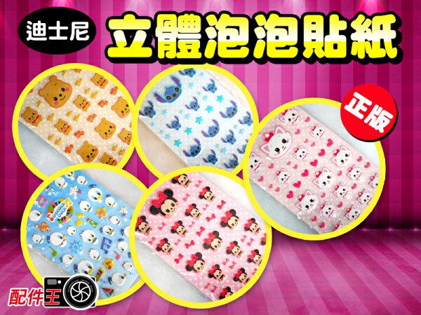 【配件王】日本 正版 迪士尼 米奇 米妮 史迪奇 邦妮兔 瑪麗貓 唐老鴨 立體 泡泡 卡通貼紙 Q版