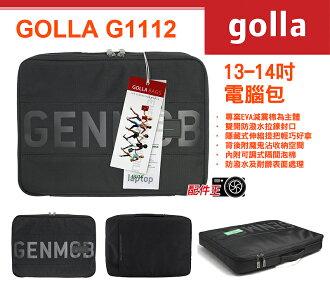 ∥配件王∥GOLLA 芬蘭 G1112 13-14吋 筆電 手提型 保護套 另有 G1309 G908 G1102 G1106 G1163