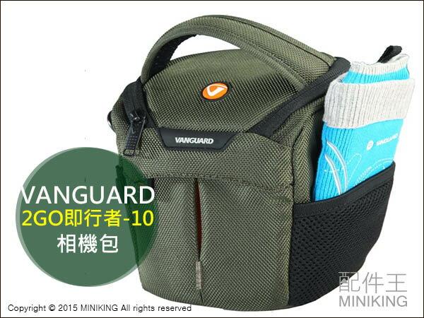 【配件王】免運 公司貨 VANGUARD 精嘉 2GO 即行者 10 相機包 一機一鏡 雨衣 斜背 肩背 手提 單眼包 腰包