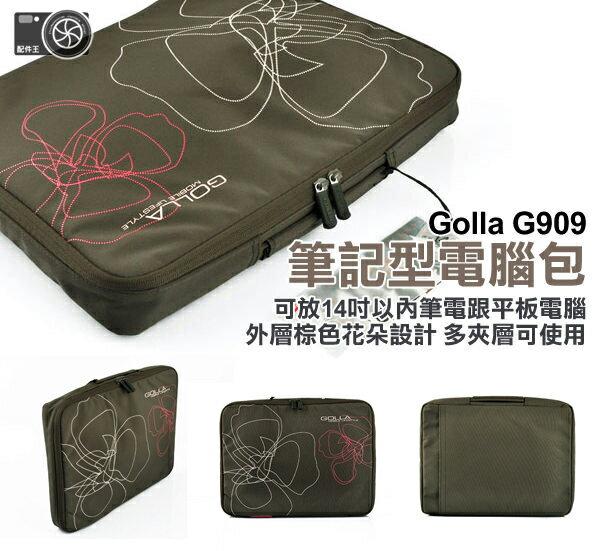 ∥配件王∥GOLLA 芬蘭 G909 14吋 筆電保護套 內膽包 適用 平板電腦 MACBOOK THINK PAD LIFEBOOK