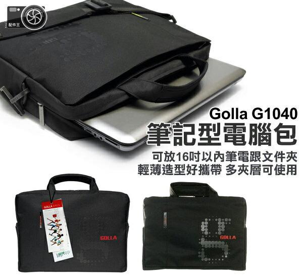 ∥配件王∥GOLLA 芬蘭 G1040 16吋 筆電包 手提包 適用 筆記型電腦 SONY VAIO ASUS N61JQ-022A720QM