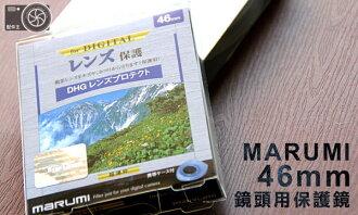 ∥配件王∥日本製造 MARUMI DHG 46mm 多層鍍膜保護鏡 另售 37mm 52mm 58mm 67mm 77mm 公司貨