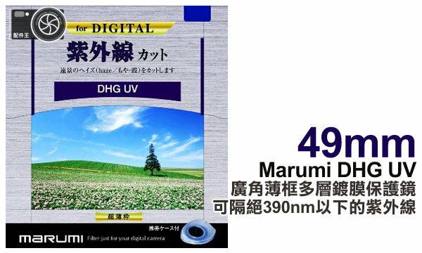 ∥配件王∥日本製造 MARUMI DHG UV 49MM 多層鍍膜防紫外線保護鏡 另售 媲美 B+W PRO1 SUPER 公司貨