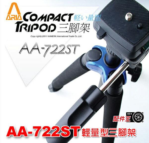 ∥配件王∥相機腳架 ARIA AA-722ST 輕量型 NEX F3 5R 6L GF5 XZ2 EX2 非 SLIK GITZO Takara Benro TRISTAR LEKI