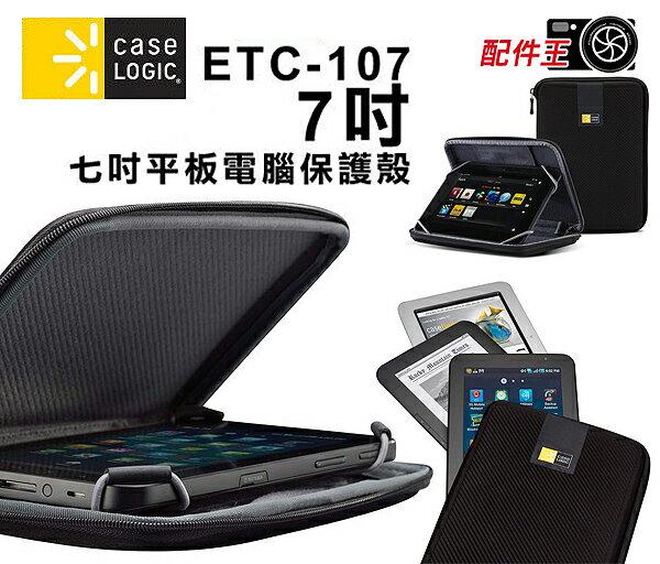∥配件王∥美國 Caselogic ETC-107 七吋時尚平板電腦硬殼包