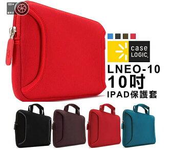 ∥配件王∥美國 Caselogic LNEO-10 平板電腦保護套 new ipad 7吋 10吋 小筆電 電子書 apple ipad2