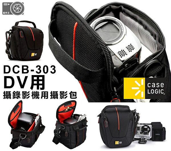 ∥配件王∥CASE LOGIC DCB-303 攝錄影機背包 適用 DV 攝影機 VIXIA HF R20 GZ-EX210 PJ760V HC-V500