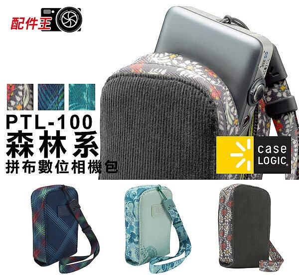 ∥配件王∥美國 Caselogic PTL-100 數位相機保護套 相機包 森林 拼布 FX78 FX80 FH4 TS20 310HS S100