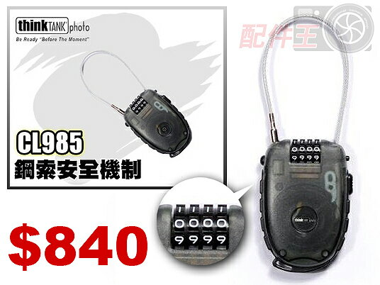∥配件王∥HomeLandy 創意坦克 thinkTank TTP Cable Lock 相機 行李箱 鋼索鎖頭(CL985)