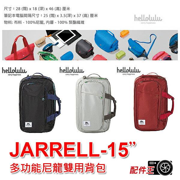 ∥配件王∥ Hellolulu 多功能尼龍雙用背包 JARRELL-15吋 50073 側背 後背 手提 三用 出差 旅行 方便