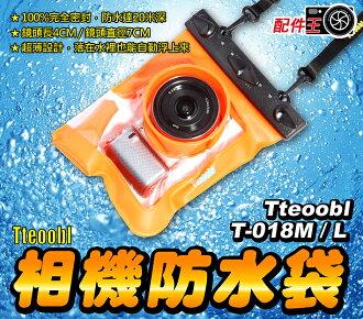 ∥配件王∥Tteoobl 特比樂 T-018M T-018L 類單 微單 相機 防水袋 防水套 潛水袋 潛水套 潛水20米