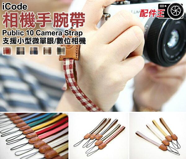 ∥配件王∥ICODE 幸運草 PUBLIC 10 格紋 相機手腕帶 適用 S110 GRD4 LX7 G1X GX1 GF5 GF3 F3 EX1 G1