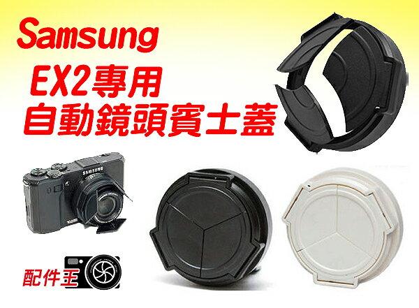 ∥配件王∥Samsung EX2 EX2F自動鏡頭蓋 賓士蓋 自動蓋 EX-2F EX-2 炫風蓋 相容原廠JJC 白色 黑色