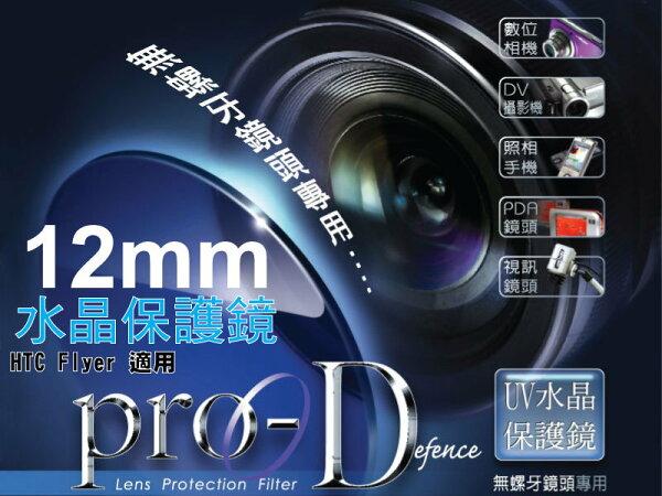 ∥配件王∥PRO-D UV 12mm 水晶保護鏡 HTC Flyer 適用 免費施工 手機用 鏡頭貼