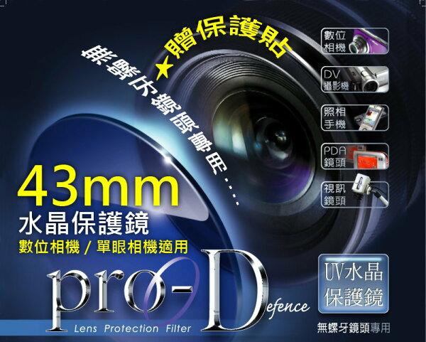 ∥配件王∥PRO-D UV 43mm 水晶保護鏡 適用 CANON G1X NIKON P500