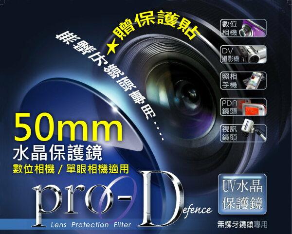 ∥配件王∥PRO-D UV 50mm 水晶保護鏡 另售 20MM 24MM 28MM 34MM 46MM 43MM 38MM 免費施工