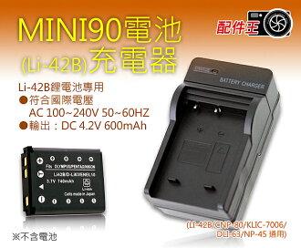 ∥配件王∥Fujifilm 富士 MINI90 拍立得 專用 鋰電池 充電器 Li42B EN-EL10 mini 90 座充