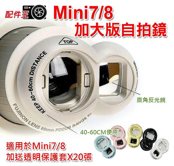 ∥配件王∥FUJIFILM 富士 MINI 7S 拍立得 mini7 專用 自拍鏡 近拍鏡 2色 另售 8s 25 25S 50 50S 復古包