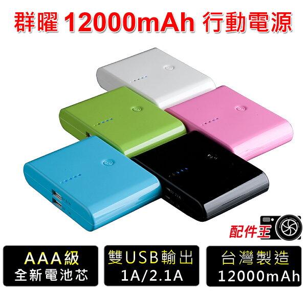 ∥配件王∥12000mAh 群曜 行動電源 雙USB 台灣製 iPhone HTC iPad Galaxy 平板支援