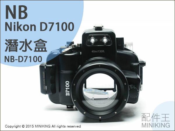 NIKON D7100 APS-C 數位單眼相機(公司貨)
