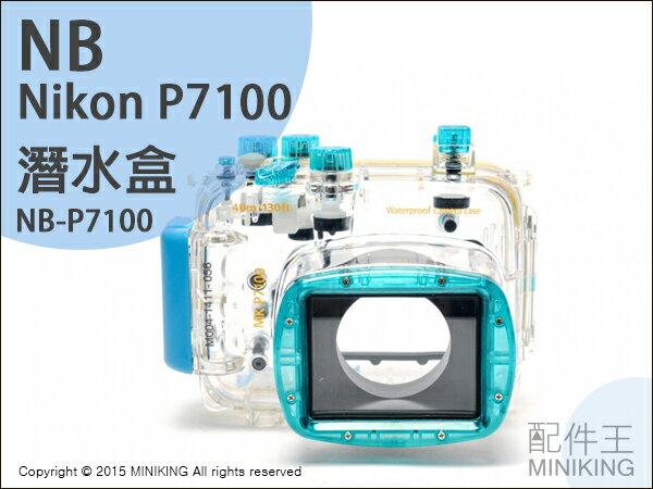 【配件王】現貨 NB公司貨 Nikon P7100 潛水殼 潛水盒 相機防水 潛水殼罩 浮潛 防水殼 另售 SONY