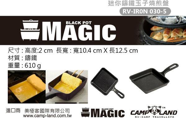 【露營趣】中和 MAGIC RV-IRON030-5 迷你鑄鐵玉子燒煎盤12.5×10.4cm 荷蘭鍋 居家裝飾禮品精品組
