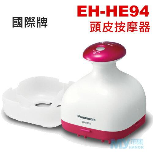 國際牌Panasonic EH-HE94 頭皮按摩器