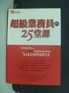 【書寶二手書T3/行銷_NNG】超級業務員的 25 堂課_愛德華?戴爾?喬諾