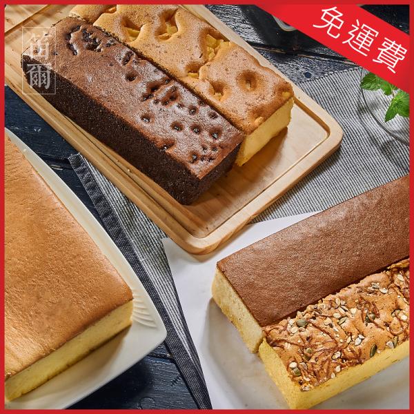 【五種口味免運組合】黃金蛋糕(600g)+比利時巧克力蛋糕(300g)+香濃起士蛋糕(300g)+南瓜乳酪蛋糕(300g)+日式蜂蜜蛋糕(300g)-笛爾手作現烤蛋糕