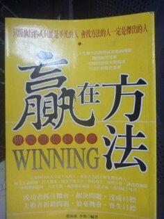 【書寶二手書T4/財經企管_LJW】贏在方式:做問題的終結者_李智