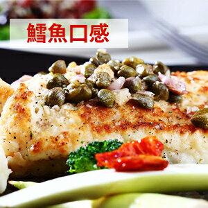 【台北濱江】高級餐廳般的美味│魴魚清肉排(800~900g) 2